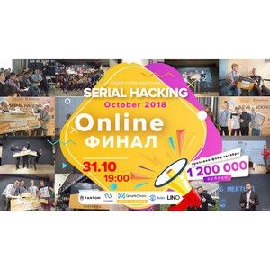 31 октября состоится онлайн-финал Serial Hacking October