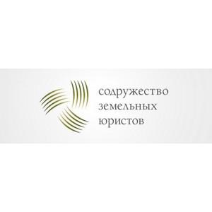 Содружество Земельных Юристов опубликовало дайджест новостей земельного права за февраль 2017 года