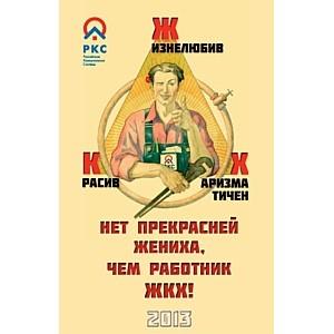 «Нет прекрасней жениха, чем работник ЖКХ!» - РКС выпустили календарь в стиле советского плаката