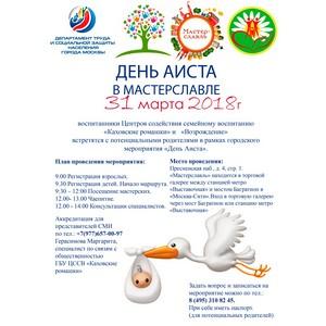 Потенциальные родители встретятся с детьми-сиротами ЦССВ ЮЗАО и ЮАО в городе мастеров «Мастерславль»