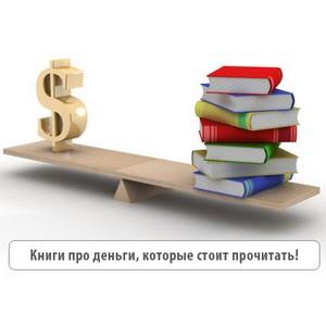 Что читать, чтобы хорошо зарабатывать?