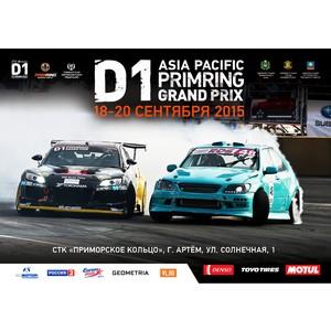 Дрифт-битва Asia Pacific D1 Primring GP 2015