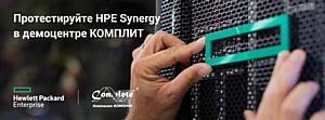 Платформу HPE Synergy можно протестировать в демоцентре Комплит