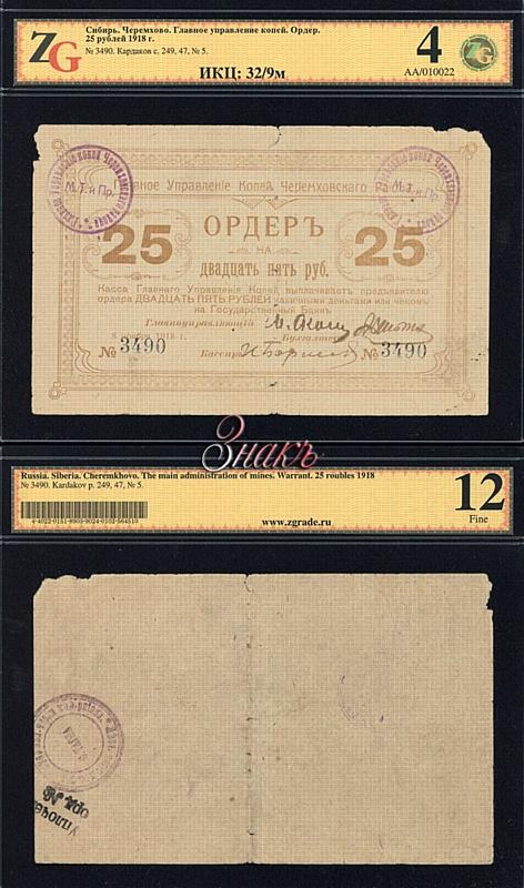 Ордер 25 рублей 1918 г. главного управления копей Черемхово продан за 700 000 рублей