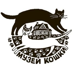 Маршрут по кошачьим местам призван перспективным туристическим проектом в общероссийском масштабе!