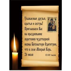 В селе Мокрый Корь пройдет праздник обретения иконы Богоматери Одигитрии
