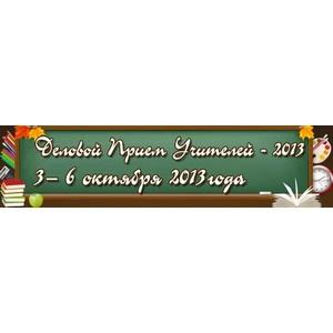 Деловой прием учителей - 2013