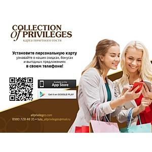 Collection of Privileges_Tula. Покупай и развлекайся выгодно с Collection of Privileges