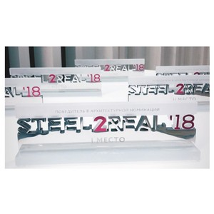 Объявлены победители международного конкурса Steel2Real-18
