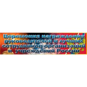 Церемония награждения руководителей и лучших сотрудников организации и учреждений России