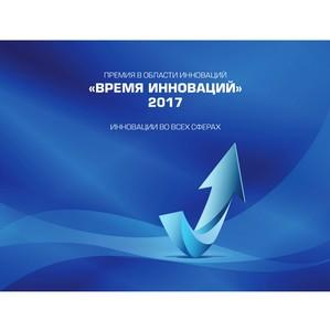 Оргкомитет премии «Время инноваций – 2017» заканчивает принимать заявки