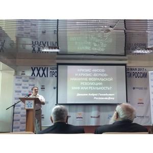 Преподаватели ЮРИУ РАНХиГС выступили на международной конференции в Сочи