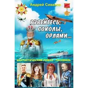 Яркая презентация романа-пасквиля от Андрея Сивакова под названием «Взвейтесь соколы орлами!»