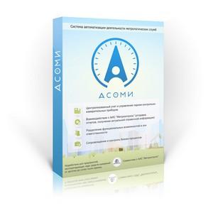 Компания Новософт провела семинар для пользователей ПО АСОМИ в Москве