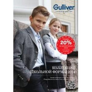 ТРЦ «М5 Молл»: скидка 20% от Gulliver на школьную форму для всего класса