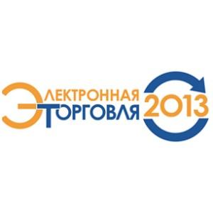 10 октября в Москве стартует крупнейшая конференция по интернет-торговле