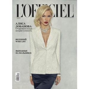 Алиса Лобанова на обложке L'Officiel: холодный взгляд и горячее сердце