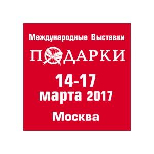 Приглашаем принять участие в Выставке «Подарки. Весна 2017».