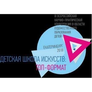 В Екатеринбурге обсудят перспективы системы художественного образования