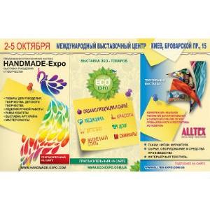 С 2 по 5 октября в МВЦ пройдут три Международные выставки: «Alltex», «Handmade-Expo», «Eco-Expo»