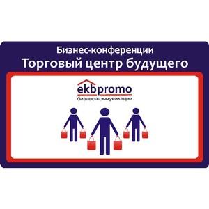24 июня 2015 г. во Владивостоке пройдет конференция «Торговый центр будущего»