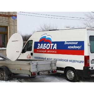 Мобильная клиентская служба ОПФР: с выездом по месту жительства
