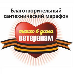 Московские сантехники помогут ветерану ВОВ