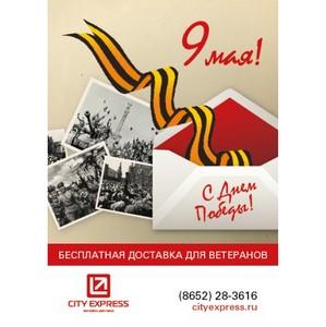 Бесплатная доставка поздравительных отправлений для ветеранов Ставрополья от City Express