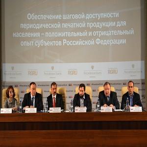 Сохранение и поддержка розничной системы распространения прессы как стратегия развития России