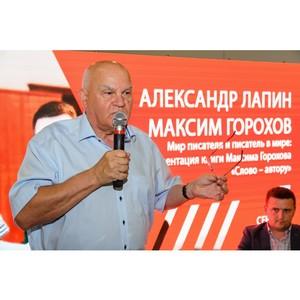 """""""Слово - автору"""" Максима Горохова - книга о том, как писать книги"""