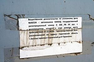 """Похитителям сырья у предприятия """"Саратовнефтегаз"""" вынесен приговор"""