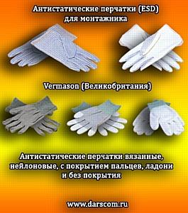 ��������������� ������ � ������ ��� ������ ���������, ������������ Vermason (��������������)