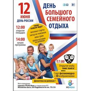 День России в «М5 Молл»- День семейного отдыха!