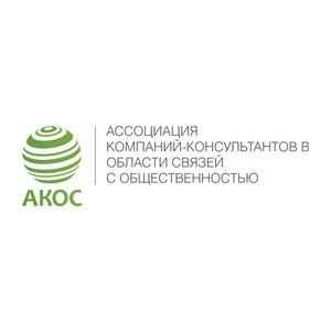 АКОС представит результаты исследования по ценообразованию