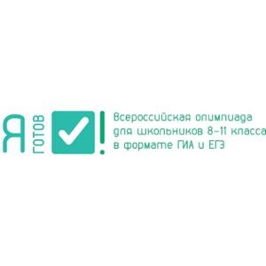 Всероссийская олимпиада для школьников 8-11 класса  в формате ГИА и ЕГЭ «Я готов!»