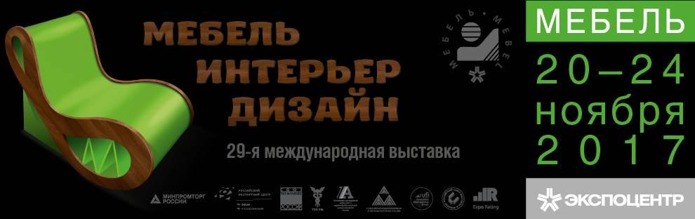 Международная выставка «Мебель-2017»