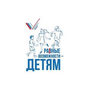 Активисты ОНФ в Амурской области продолжают реализацию проекта «Равные возможности – детям»