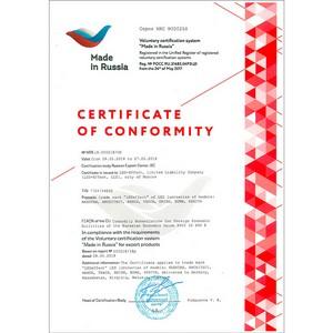 РЭЦ выдал компании ЛЕД-Эффект сертификаты соответствия