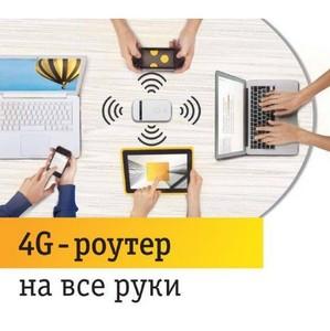 «Билайн» предлагает «4G на все руки»