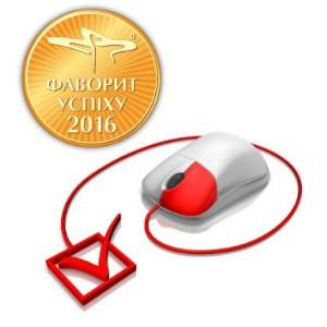 Решающий этап голосования определит Фаворитов 2016 года