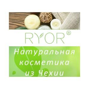 Чешская косметика Ryor для домашнего и профессионального применения