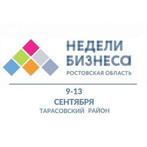 """""""Недели бизнеса"""" для МСП в п. Тарасовский Ростовской области"""