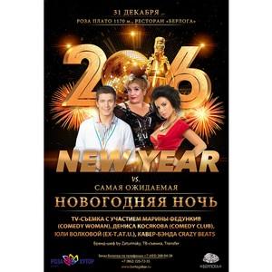 Самое дорогое празднование Новогодней ночи пройдет в Сочи