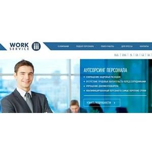 Новый этап развития Work Service