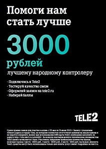 �������� �������� �� ������ Tele2 � ����
