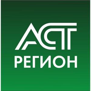АСТ-Регион разработал новое оборудование - шлюзовой затвор ЗШ-25 ПУ