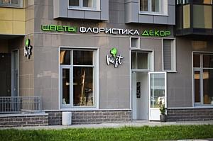 Флористическая студия нового формата в Балтийской Жемчужине СПб