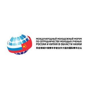IV Международный молодежный форум
