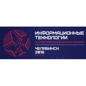 """""""Сервионика"""" примет участие в конференции ИТОПК-2016"""