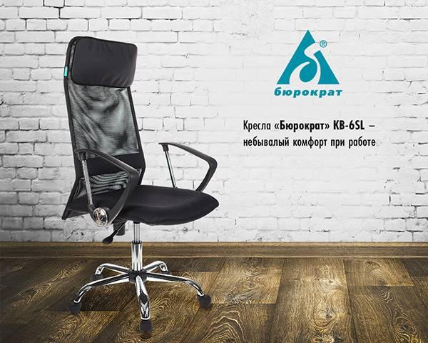 Кресла ТМ «Бюрократ» KB-6SL - небывалый комфорт при работе